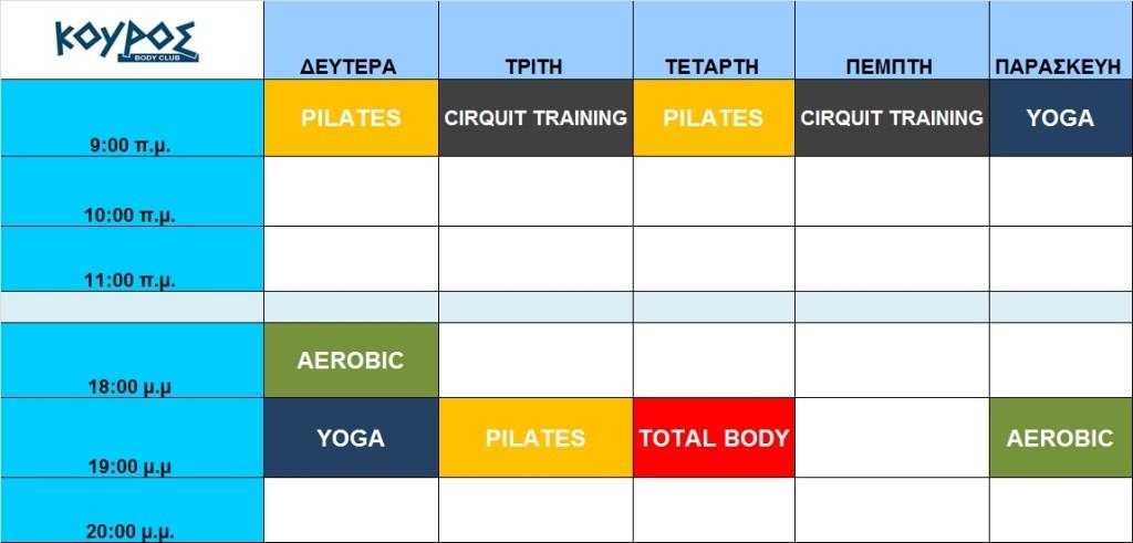 kouros gym Aegina summer 2015
