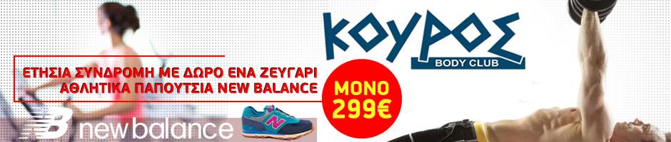 kouros_banner_offer