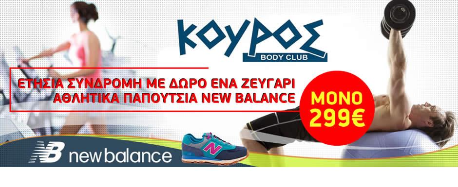 kouros_new_balance