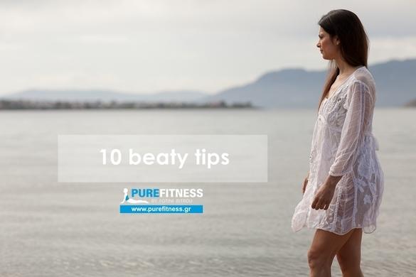 10 Pure Beauty Tips (Μέρος 1)