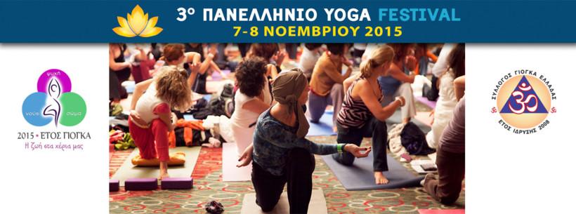 3ο Πανελλήνιο Φεστιβάλ Γιόγκα
