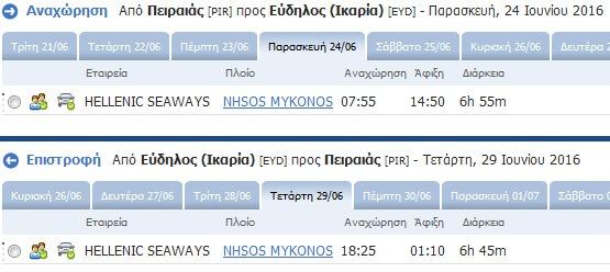 Nhsos mykonos