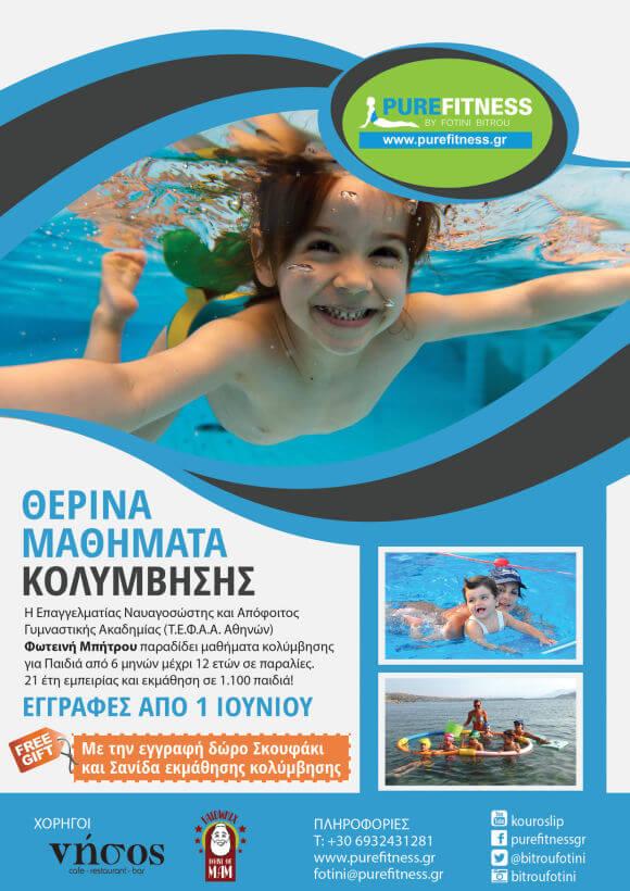 Aegina swimming kids