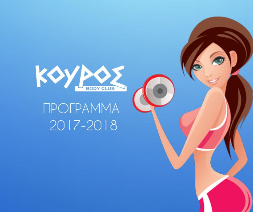 Πρόγραμμα Γυμναστήριο Κούρος Αίγινα 2017-2018