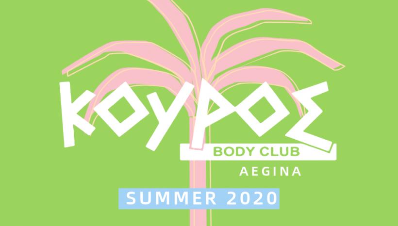 Πρόγραμμα Γυμναστήριο Κούρος Αίγινα Καλοκαίρι 2020