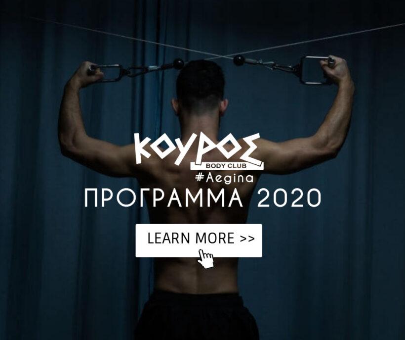 Γυμναστήριο Κούρος Αίγινα  Πρόγραμμα  2020