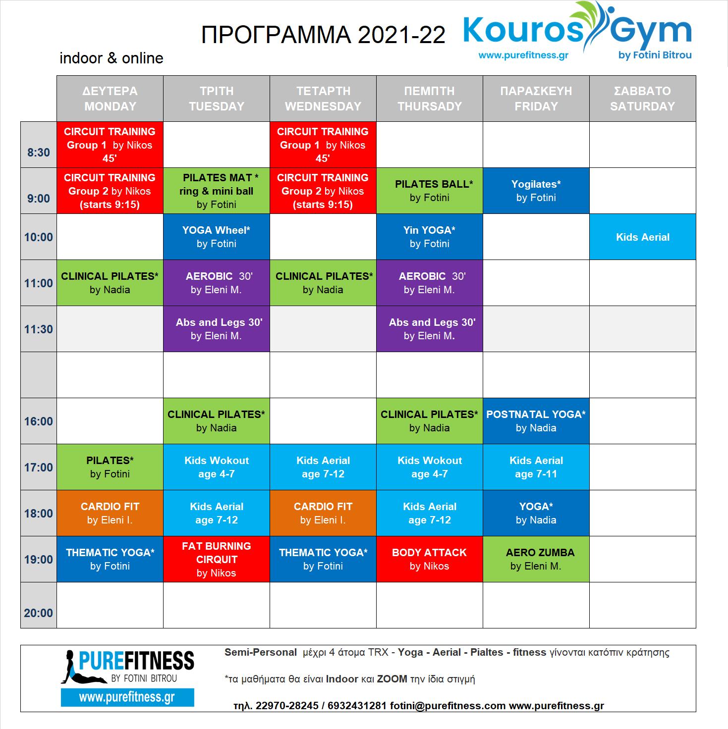 Gym Aegina