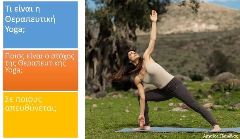 Yoga Σκελετική Υγεία
