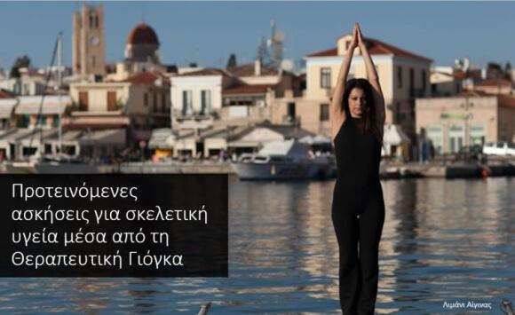 Ο Ρόλος της Θεραπευτικής Yoga στη Σκελετική Υγεία