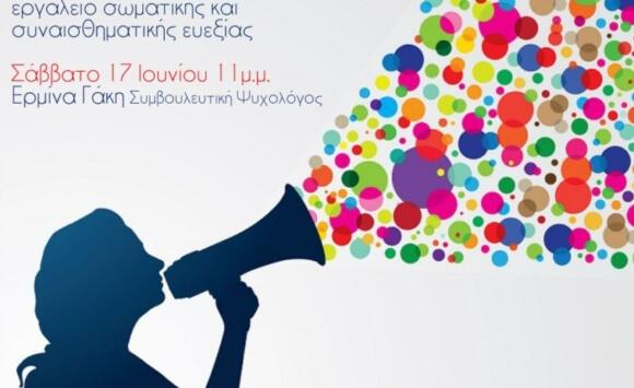 Η Φωνή ως Εργαλείο Σωματικής και Συναισθηματικής Ευεξίας
