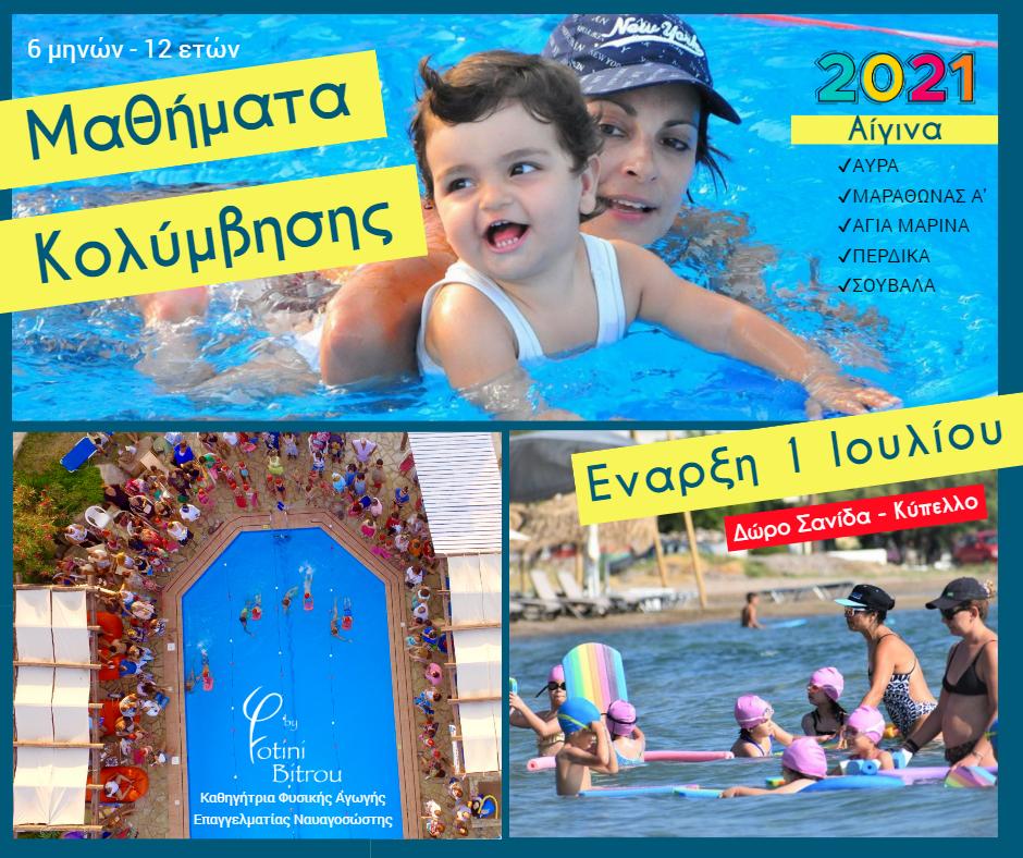 Swim Lesson Aegina